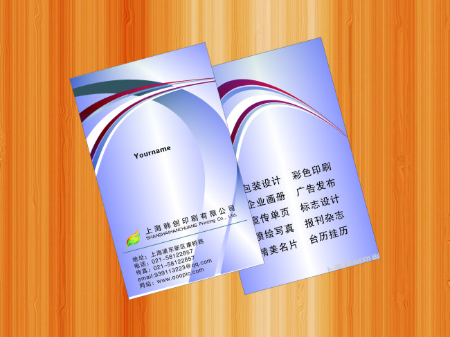 印刷公司名片模板下载 印刷公司名片图片下载