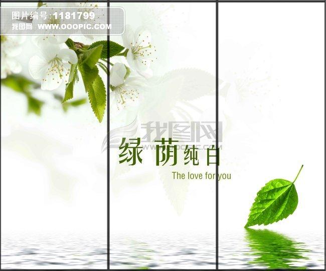绿荫纯白模板下载图片编号:1181799 移门