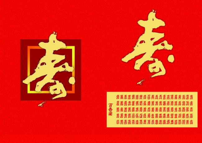 祝寿贺卡模板下载 祝寿贺卡图片下载