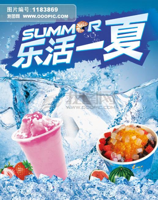 海报设计 夏日主题