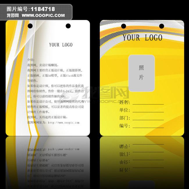 工作证模板设计模板下载(图片编号:1184718)