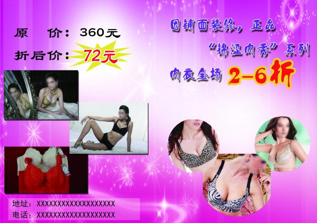 内衣宣传单模板下载(图片编号:1184938)