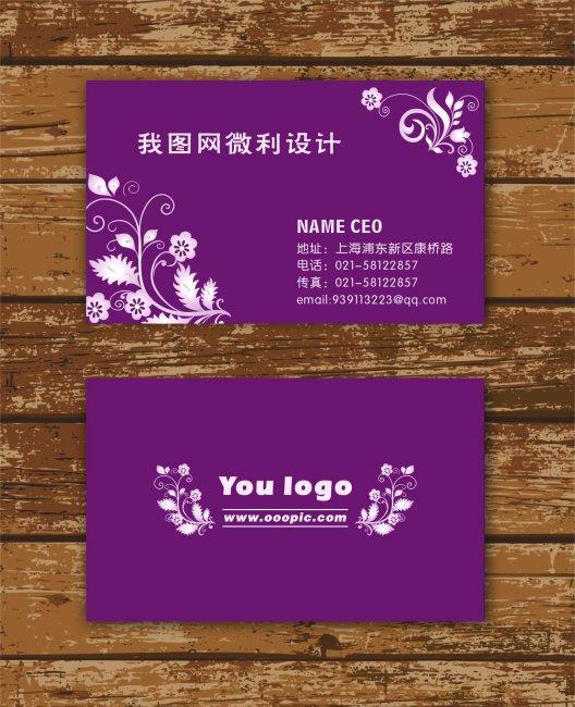 花卉 花卉名片 紫色名片 服装名片 服饰名片 时装店名片 服装店名片