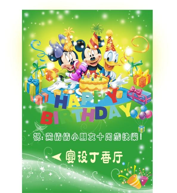 生日海报模板下载 生日海报图片下载酒店生日pop图 周岁海报 生日海报