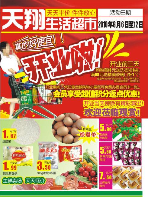 超市海报开业模板下载(图片编号:1187071)_彩页 dm单