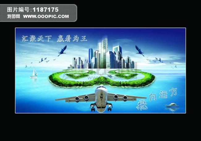 高楼飞机帆船海岛 房地产招商海报
