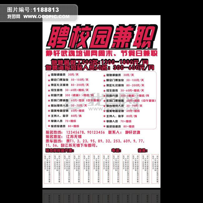[cdr]校园招聘海报 招生宣传单 校园兼职海报下载