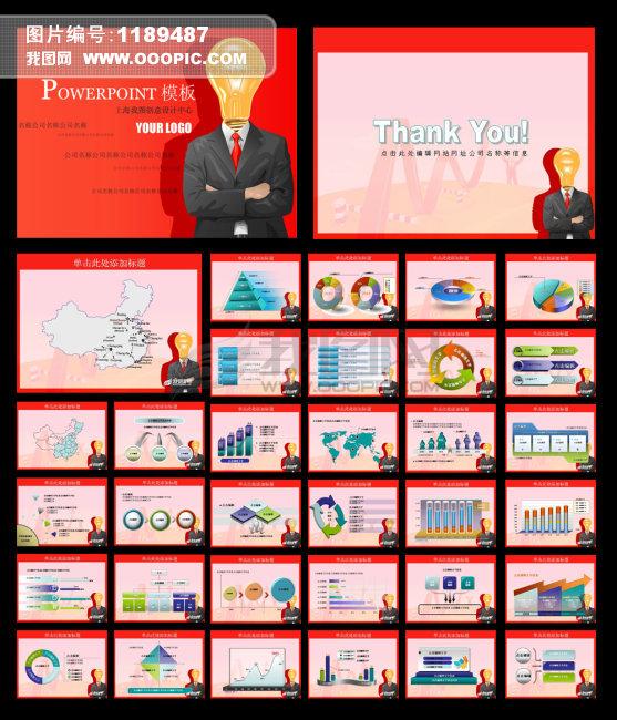 服饰化妆美容女性PPT模板-PPT模板 PPT图表 PPT模板 PPT图表设计
