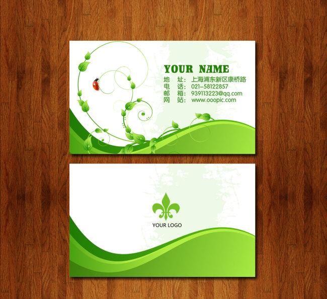 绿色环保 绿色环保名片psd模板免费下载
