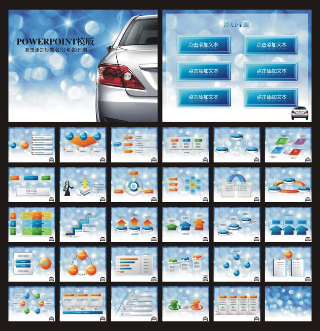 汽车贸易ppt模板下载(图片编号:1191766)