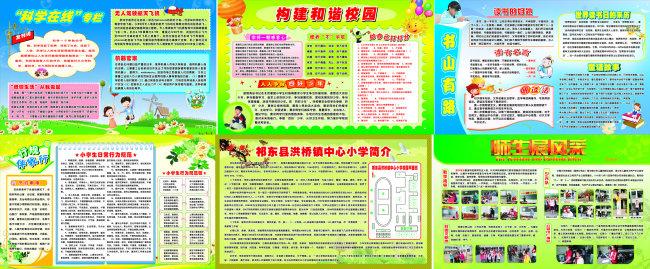 小学宣传版报模板下载 小学宣传版报图片下载 小学宣传版报 各类矢量