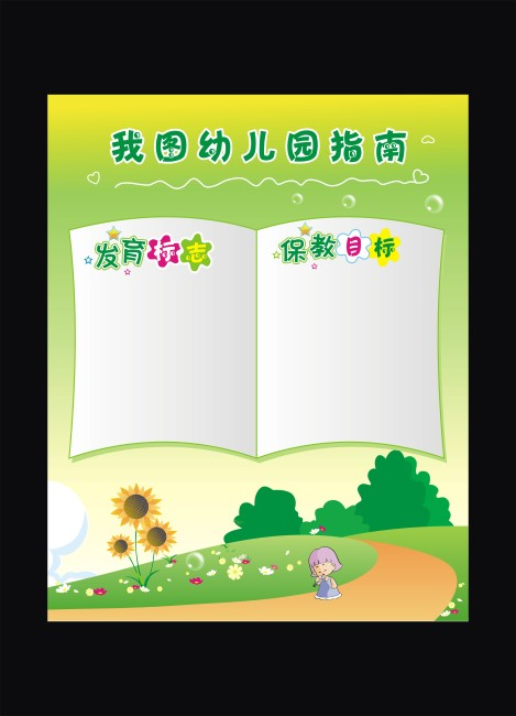 幼儿园海报模板下载(图片编号:1193377)