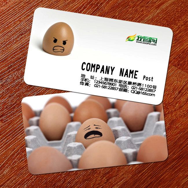 鸡蛋儿童教育名片设计psd模板下载