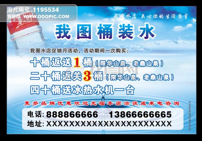 桶装水店宣传单 桶装水