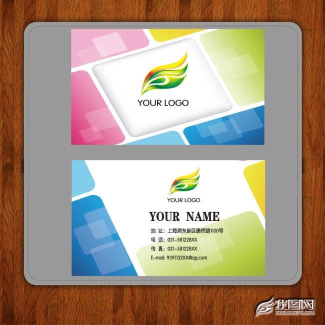 名片设计模板模板下载(图片编号:1196088)