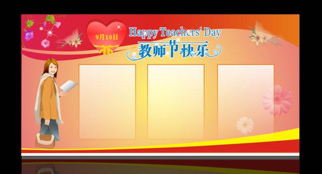 教师节展板