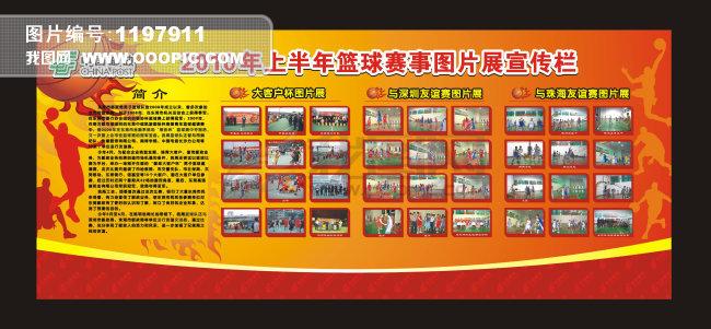 邮政篮球赛宣传栏设计模板