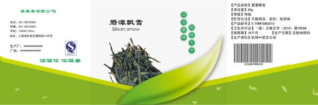 茶叶标签模板下载 茶叶标签图片下载