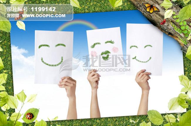 笑脸表情 笑脸图案