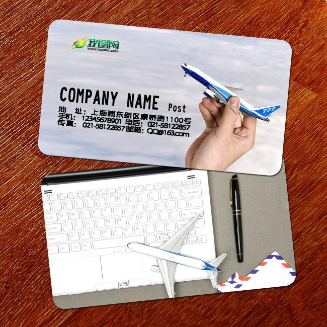 飞机行业名片psd设计模板下载