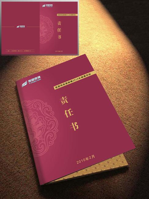 企业画册设计 画册设计 封面设计 责任书设计模板 责任书封皮 银行