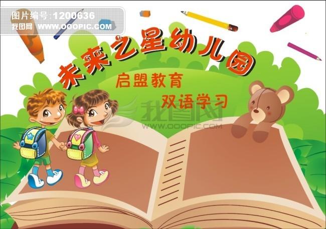 幼儿园海报模板下载 幼儿园海报图片下载