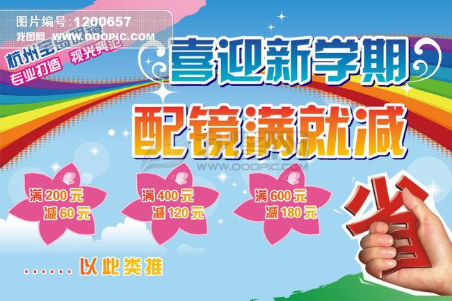 学生 配镜 眼镜 暑期 优惠 宣传单 dm单 促销 海报 花朵 活动