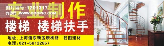 专业制作楼梯广告模板下载(图片编号:1201317)_广告牌