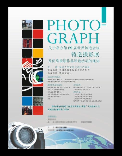 摄影展宣传单图片