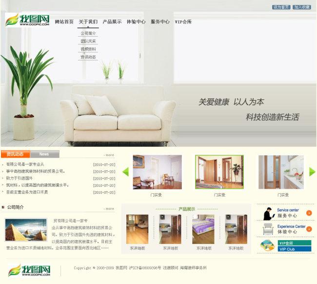 家装网站模板设计
