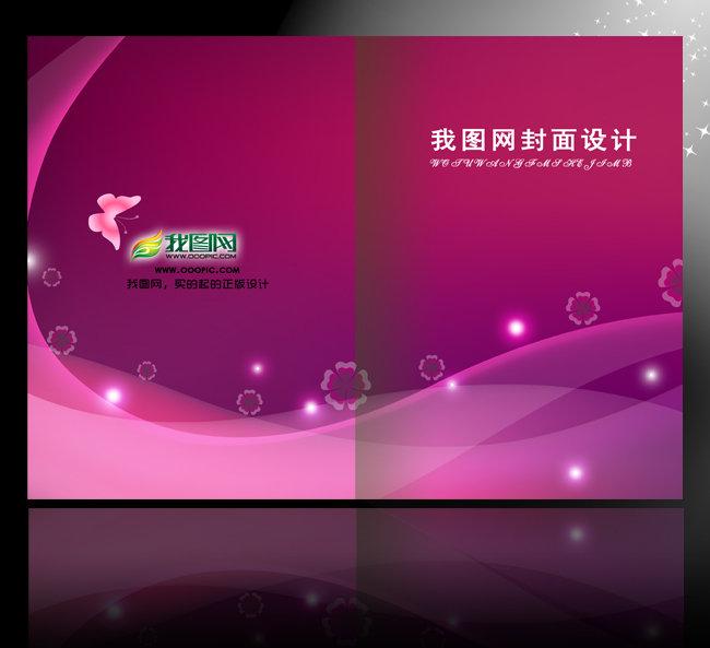 美容美发画册封面设计 化妆品画册封面图片
