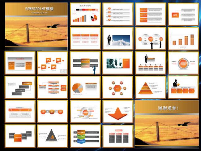 ppt动态图片素材库-企业文化PPT模板模板下载 1204764 商务 贸易 通用PPT模板 总结计划