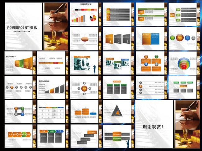 商务办公PPT模板模板下载 1204777 职场 团队 计划 总结PPT