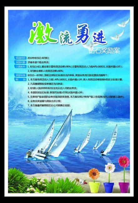 旅游海报模板下载(图片编号:1204844)_其他海