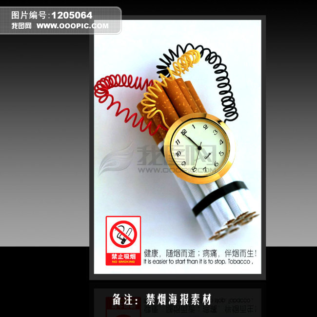 禁烟展手绘海报
