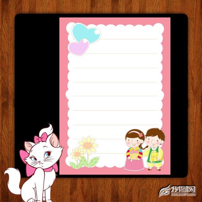 日记本内页 卡通内页