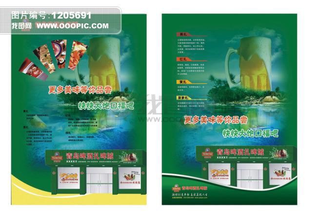 青岛扎啤模板下载(图片编号:1205691)_宣传单|彩页|dm