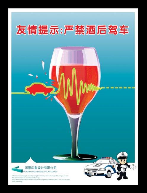 喝酒不开车海报手绘