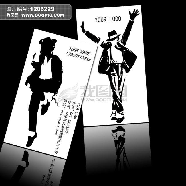 创意黑白迈克杰克逊剪影名片设计