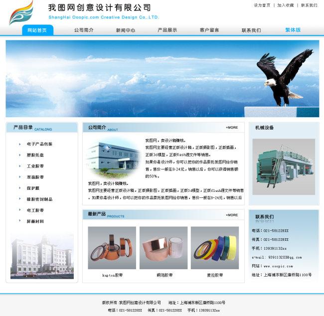 网站 网站设计模板 网站模板下载 网站设计 企业网站 企业网页