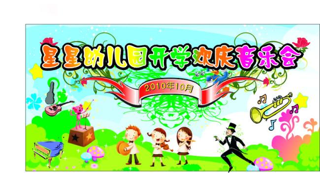 幼儿园开学音乐会