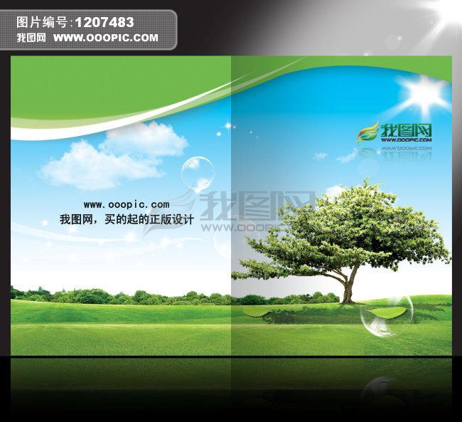 绿色地球黑板报图片