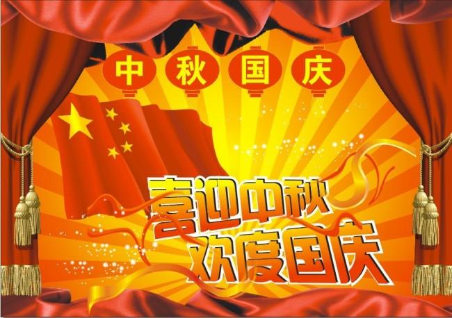 中秋国庆海报