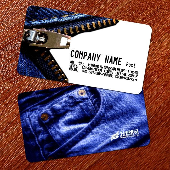 服装拉链行业名片设计psd模板下载