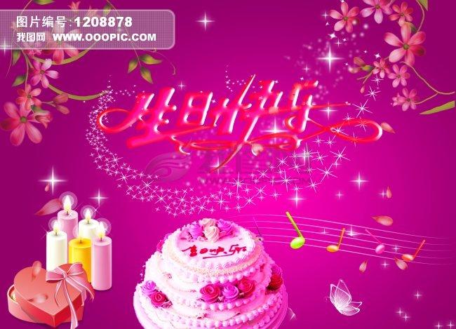 生日快乐 生日 蛋糕 蜡烛图片