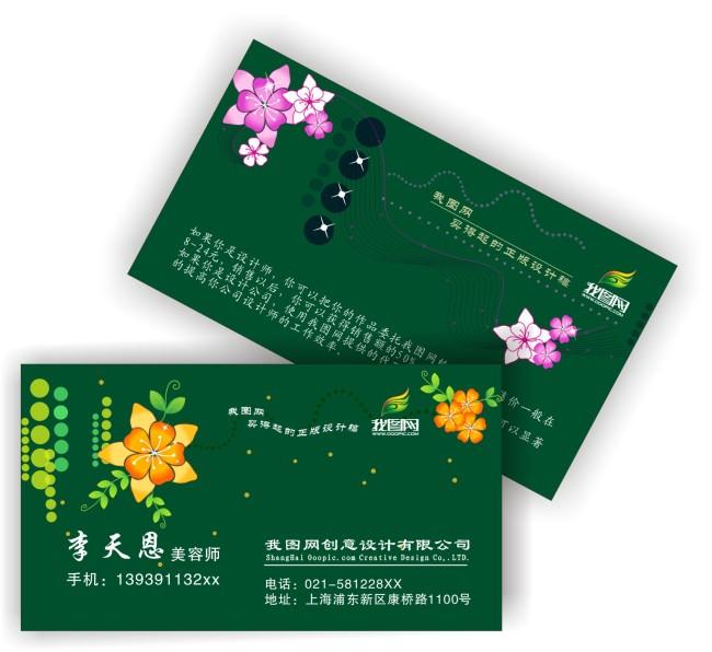 美容店名片模板下载 1208899 美容美发名片 VIP卡图片