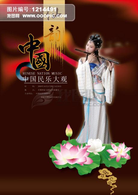 民乐海报 中国风海报 文化海报