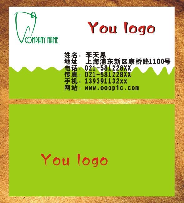 平面设计 vip卡|名片模板 其他名片模板 > 牙科名片  下一张&gt