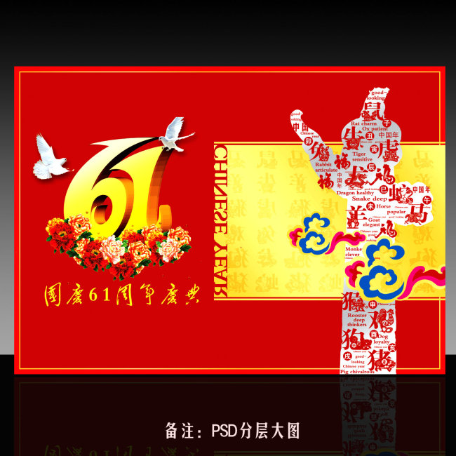国庆传单背景模板