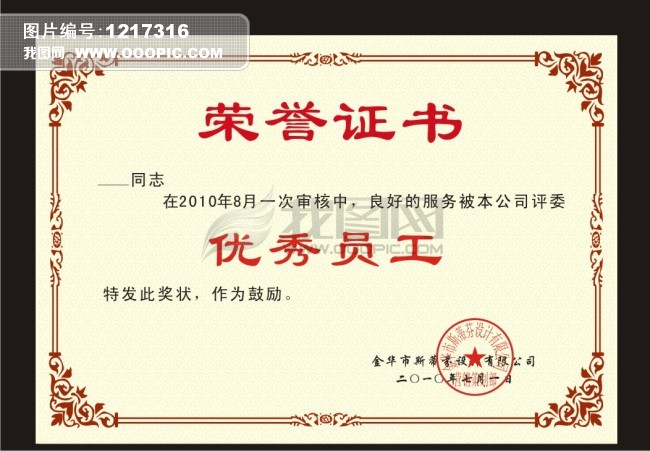 奖状荣誉证书模版设计模板下载(图片编号:1217316)